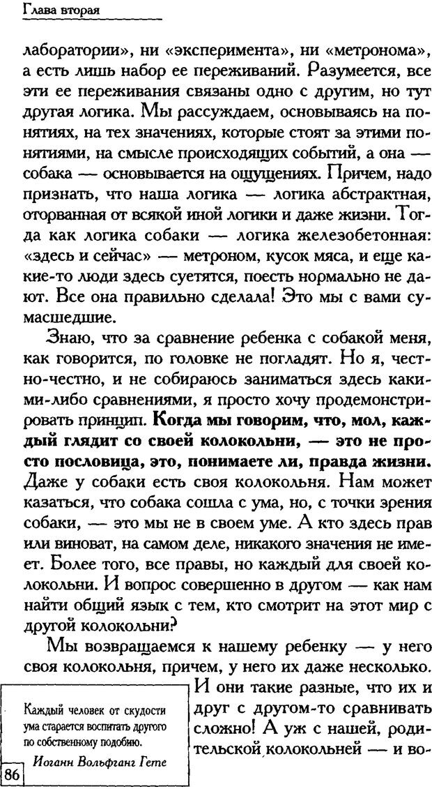 PDF. Счастье вашего ребенка. Курпатов А. В. Страница 85. Читать онлайн