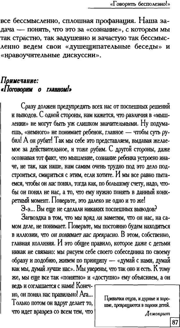 PDF. Счастье вашего ребенка. Курпатов А. В. Страница 86. Читать онлайн