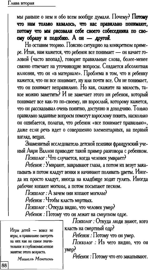 PDF. Счастье вашего ребенка. Курпатов А. В. Страница 87. Читать онлайн
