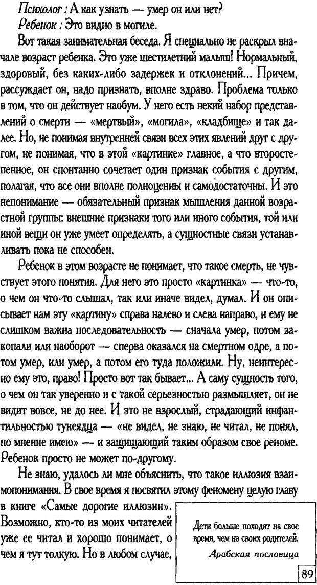 PDF. Счастье вашего ребенка. Курпатов А. В. Страница 88. Читать онлайн