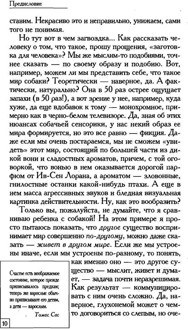 PDF. Счастье вашего ребенка. Курпатов А. В. Страница 9. Читать онлайн