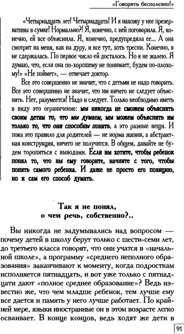 PDF. Счастье вашего ребенка. Курпатов А. В. Страница 90. Читать онлайн