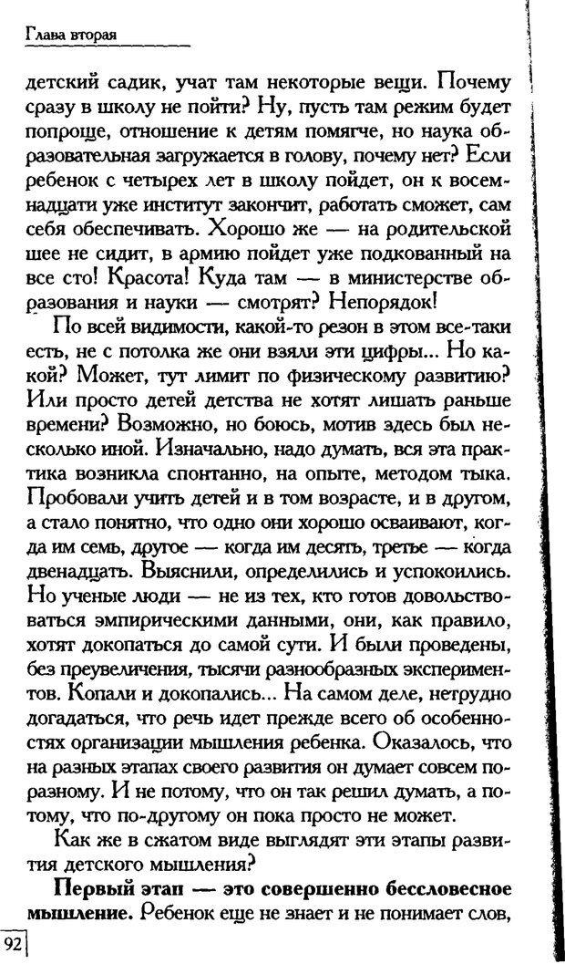 PDF. Счастье вашего ребенка. Курпатов А. В. Страница 91. Читать онлайн