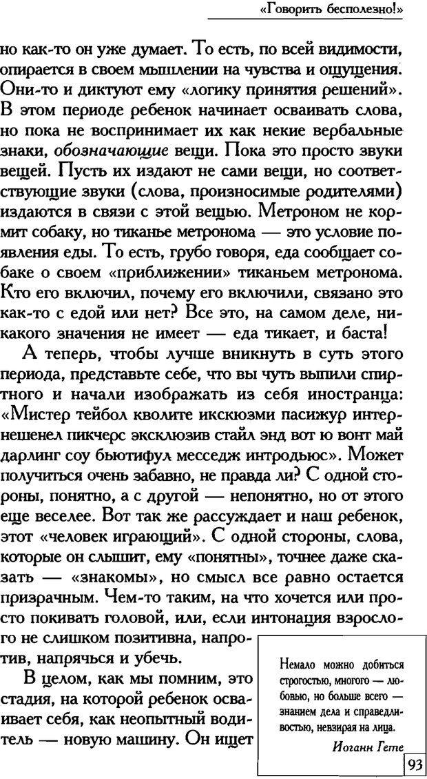 PDF. Счастье вашего ребенка. Курпатов А. В. Страница 92. Читать онлайн