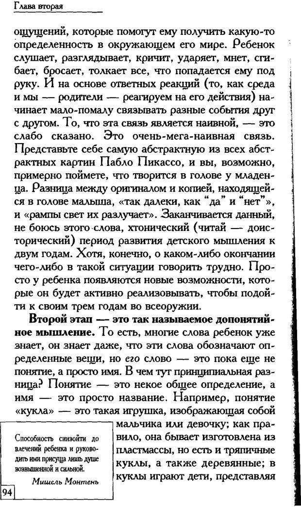 PDF. Счастье вашего ребенка. Курпатов А. В. Страница 93. Читать онлайн