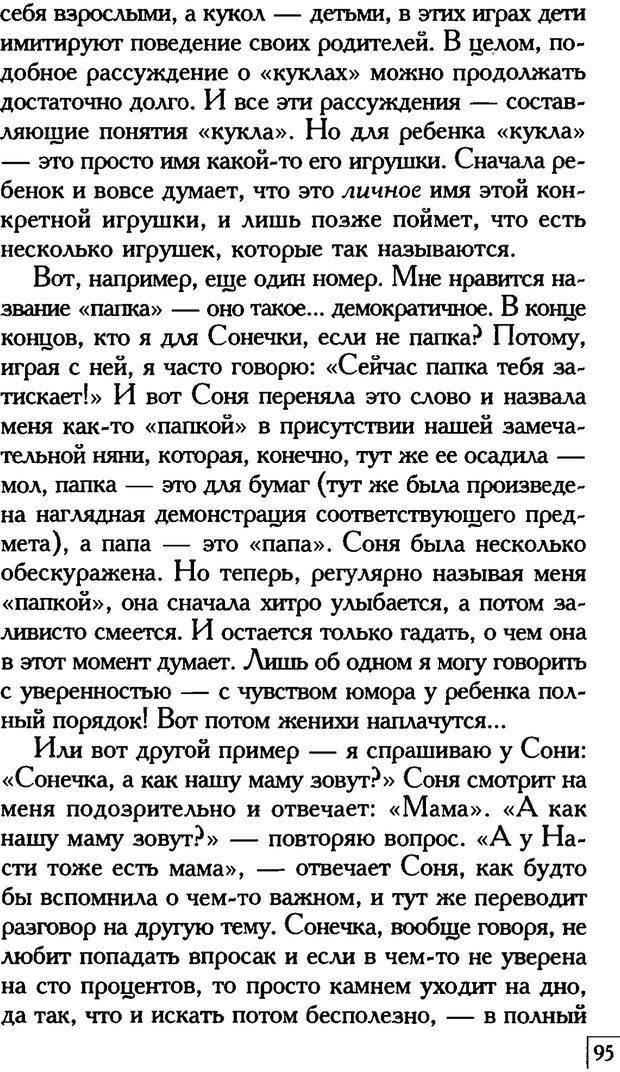 PDF. Счастье вашего ребенка. Курпатов А. В. Страница 94. Читать онлайн