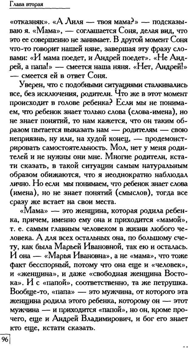PDF. Счастье вашего ребенка. Курпатов А. В. Страница 95. Читать онлайн