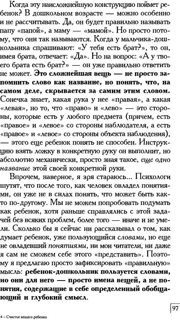 PDF. Счастье вашего ребенка. Курпатов А. В. Страница 96. Читать онлайн