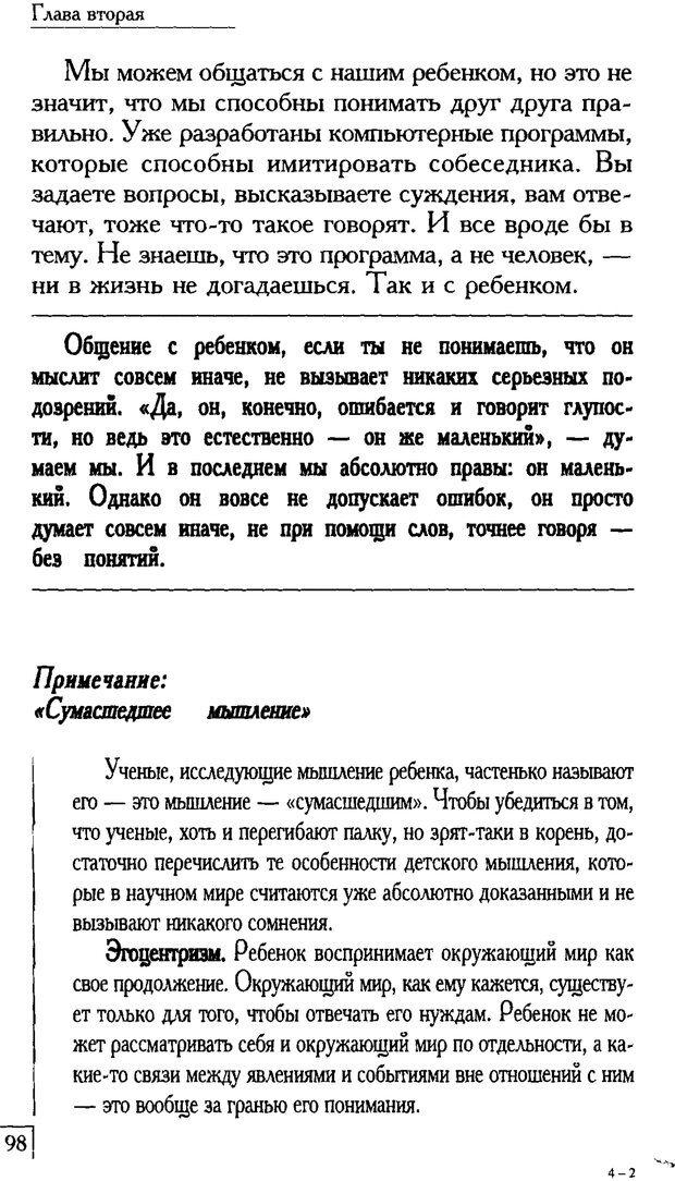PDF. Счастье вашего ребенка. Курпатов А. В. Страница 97. Читать онлайн