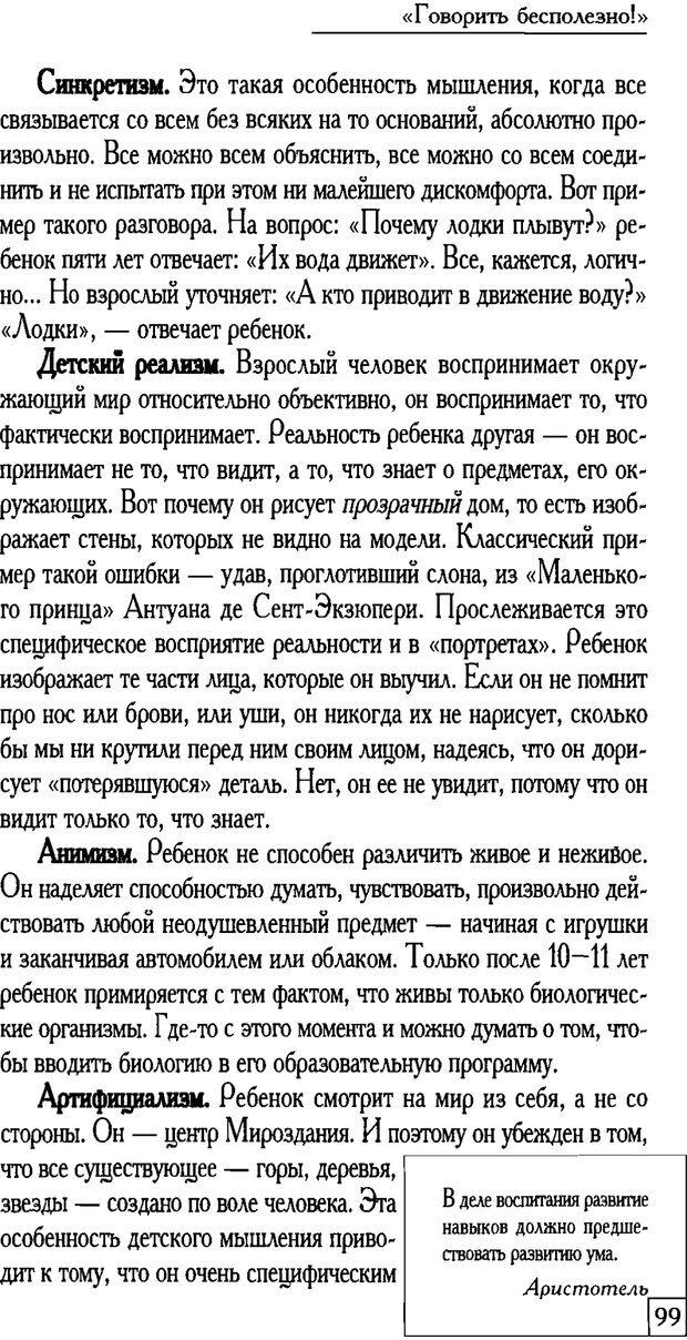 PDF. Счастье вашего ребенка. Курпатов А. В. Страница 98. Читать онлайн