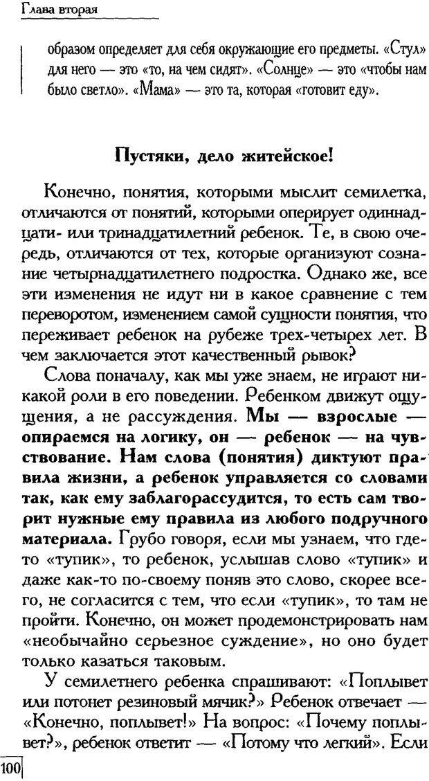 PDF. Счастье вашего ребенка. Курпатов А. В. Страница 99. Читать онлайн