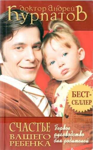 """Обложка книги """"Счастье вашего ребенка"""""""