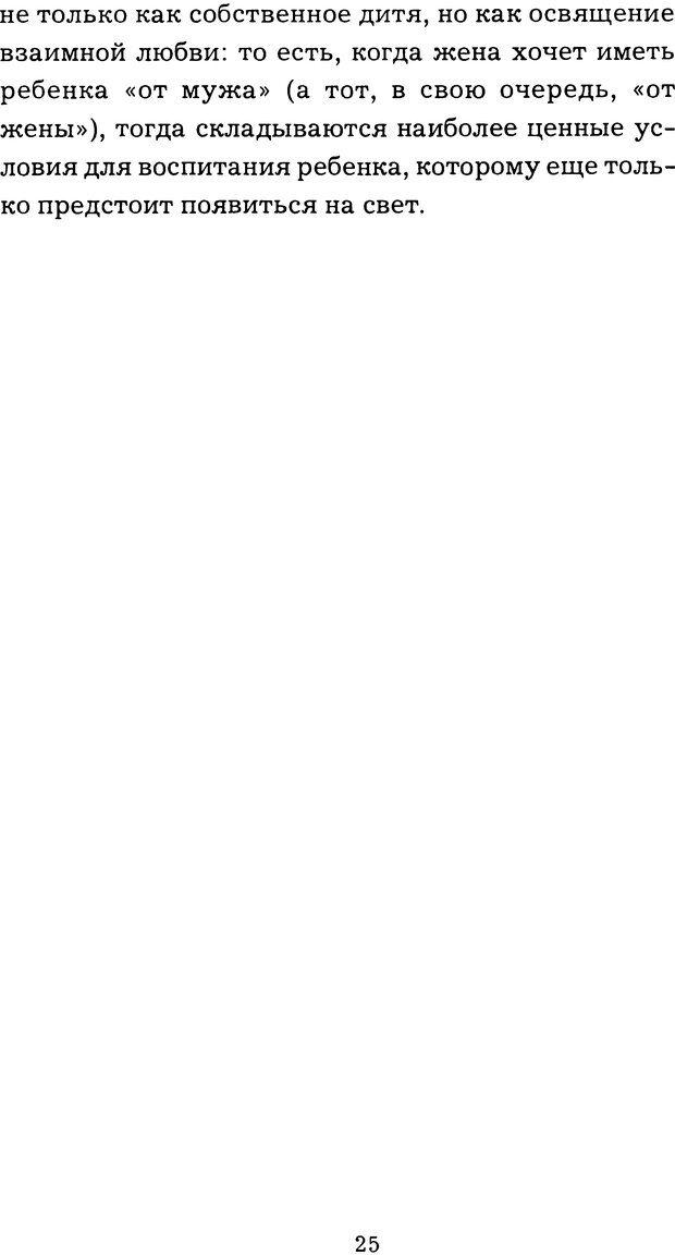 DJVU. Искусство воспитания детей нашего времени. Куртуа Г. Страница 22. Читать онлайн