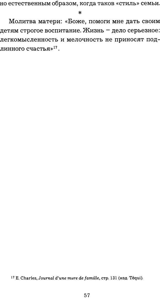 DJVU. Искусство воспитания детей нашего времени. Куртуа Г. Страница 54. Читать онлайн