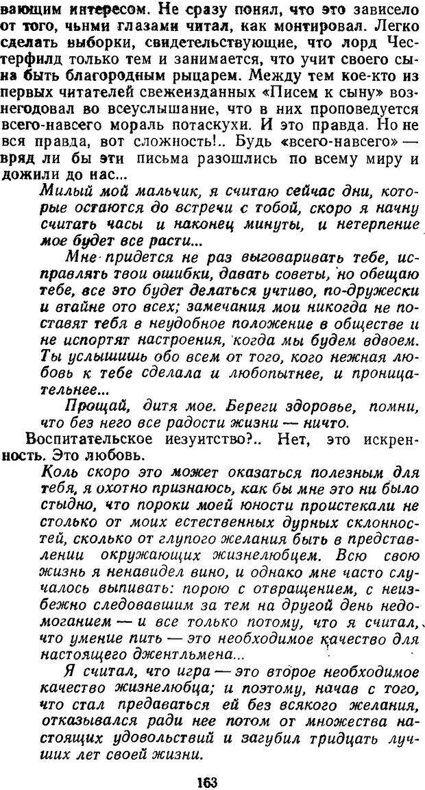 DJVU. Нестандартный ребенок. Леви В. Л. Страница 162. Читать онлайн