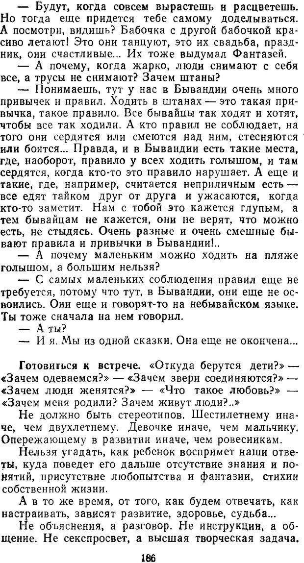 DJVU. Нестандартный ребенок. Леви В. Л. Страница 185. Читать онлайн