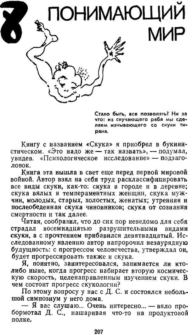 DJVU. Нестандартный ребенок. Леви В. Л. Страница 206. Читать онлайн