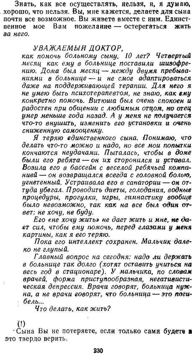 DJVU. Нестандартный ребенок. Леви В. Л. Страница 229. Читать онлайн