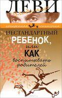 Нестандартный ребенок, Леви Владимир