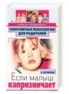 """Обложка книги """"Если малыш капризничает: Советы специалиста"""""""