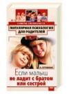 """Обложка книги """"Если малыш не ладит с братом или сестрой: Советы специалиста"""""""