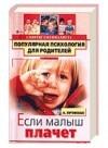 Если малыш плачет: Советы специалиста, Луговская Алевтина