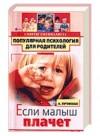 """Обложка книги """"Если малыш плачет: Советы специалиста"""""""