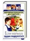 """Обложка книги """"Если малышу трудно подружиться: Советы специалиста"""""""