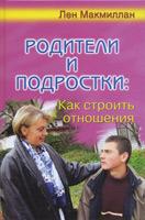 """Обложка книги """"Родители и подростки: как строить отношения"""""""