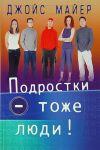"""Обложка книги """"Подростки тоже люди"""""""