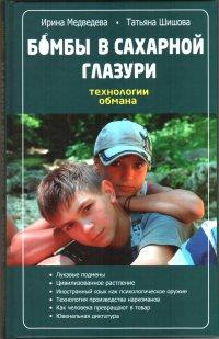 """Обложка книги """"Бомбы в сахарной глазури"""""""