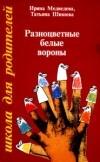 """Разноцветные """"белые вороны"""", Медведева Ирина"""