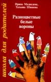 """Обложка книги """"Разноцветные """"белые вороны"""""""""""