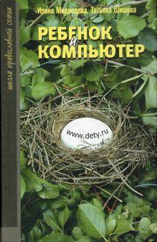 "Обложка книги ""Ребенок и компьютер"""