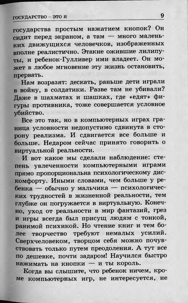 DJVU. Ребёнок и компьютер. Медведева И. Я. Страница 10. Читать онлайн