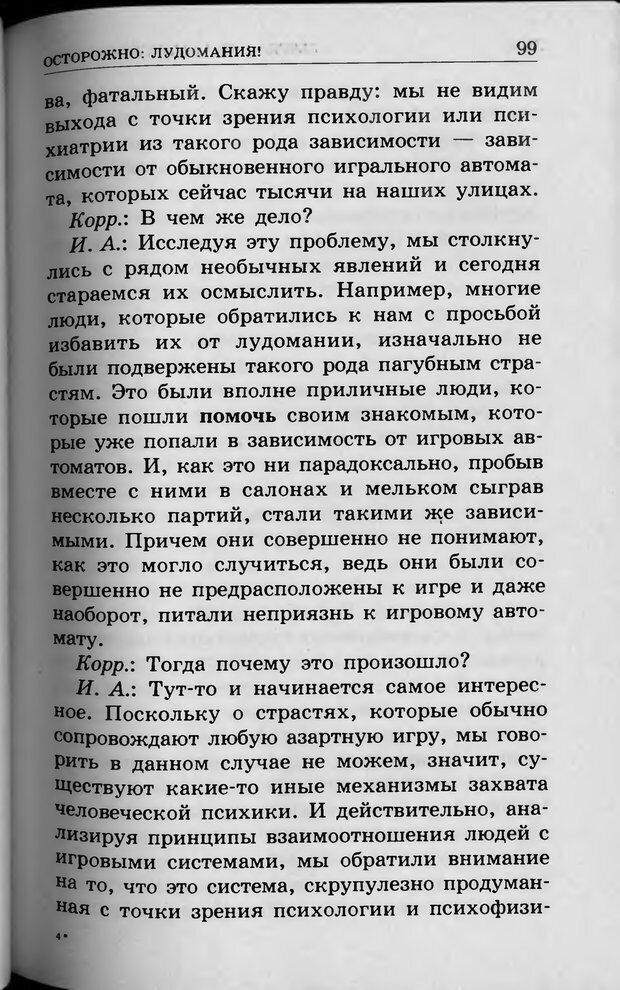 DJVU. Ребёнок и компьютер. Медведева И. Я. Страница 100. Читать онлайн