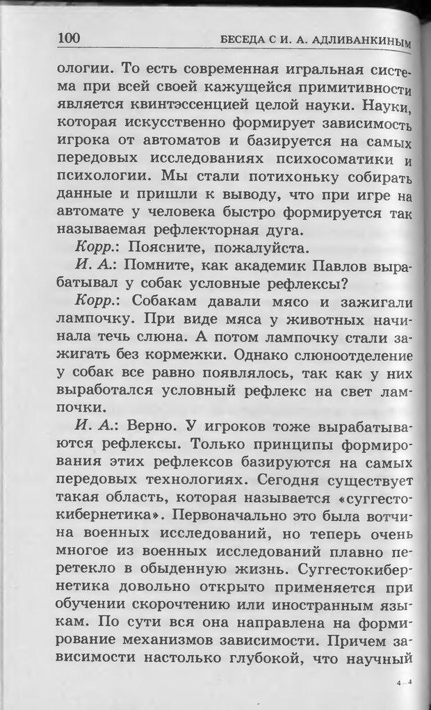 DJVU. Ребёнок и компьютер. Медведева И. Я. Страница 101. Читать онлайн