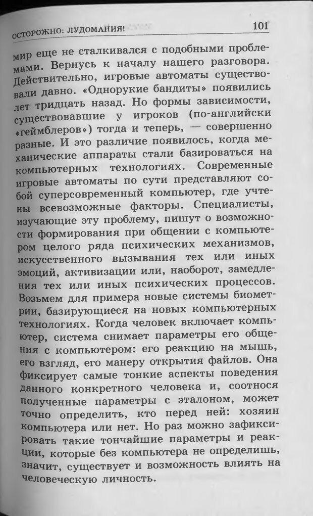 DJVU. Ребёнок и компьютер. Медведева И. Я. Страница 102. Читать онлайн