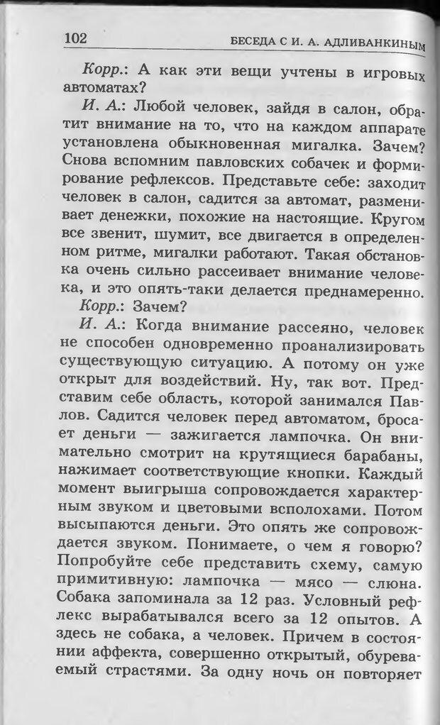 DJVU. Ребёнок и компьютер. Медведева И. Я. Страница 103. Читать онлайн