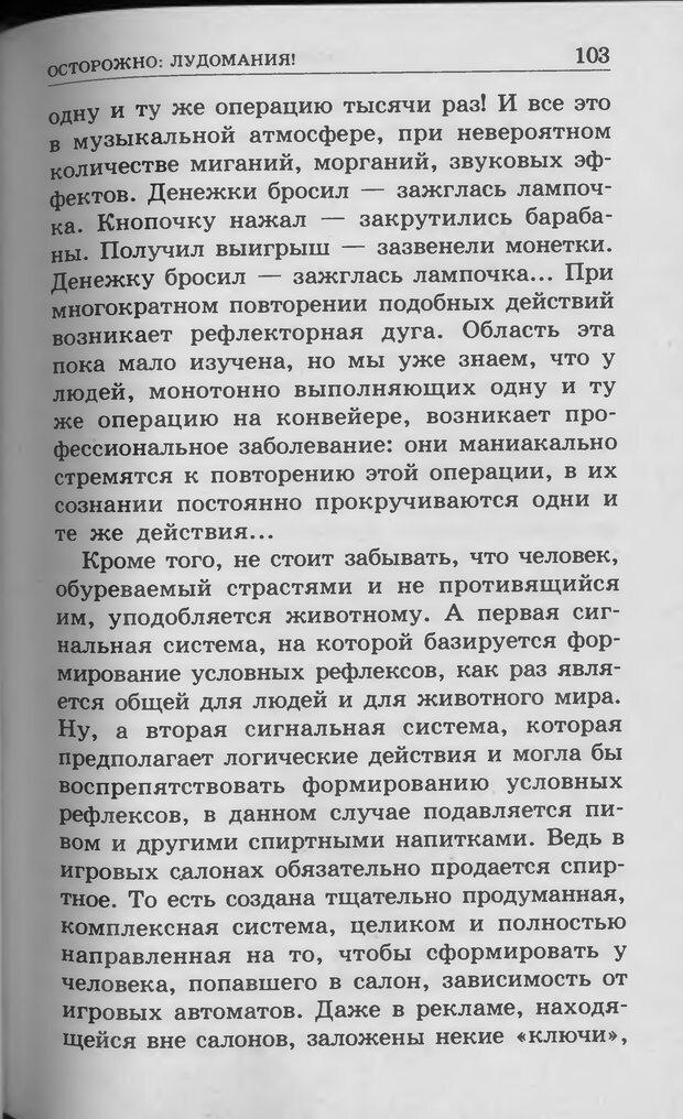 DJVU. Ребёнок и компьютер. Медведева И. Я. Страница 104. Читать онлайн