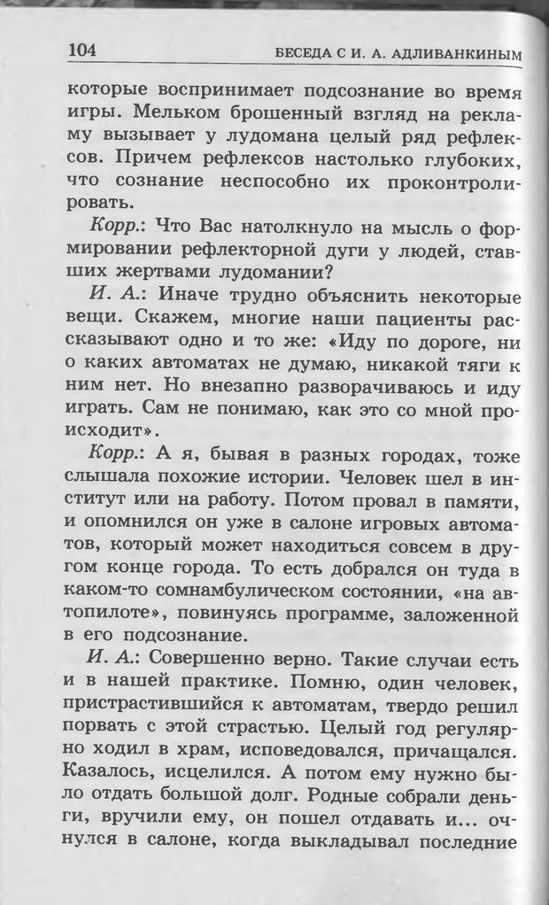 DJVU. Ребёнок и компьютер. Медведева И. Я. Страница 105. Читать онлайн