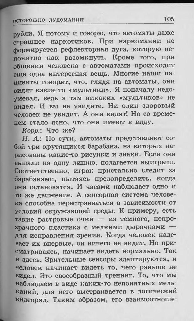 DJVU. Ребёнок и компьютер. Медведева И. Я. Страница 106. Читать онлайн