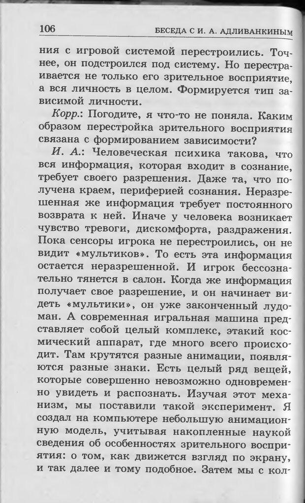 DJVU. Ребёнок и компьютер. Медведева И. Я. Страница 107. Читать онлайн