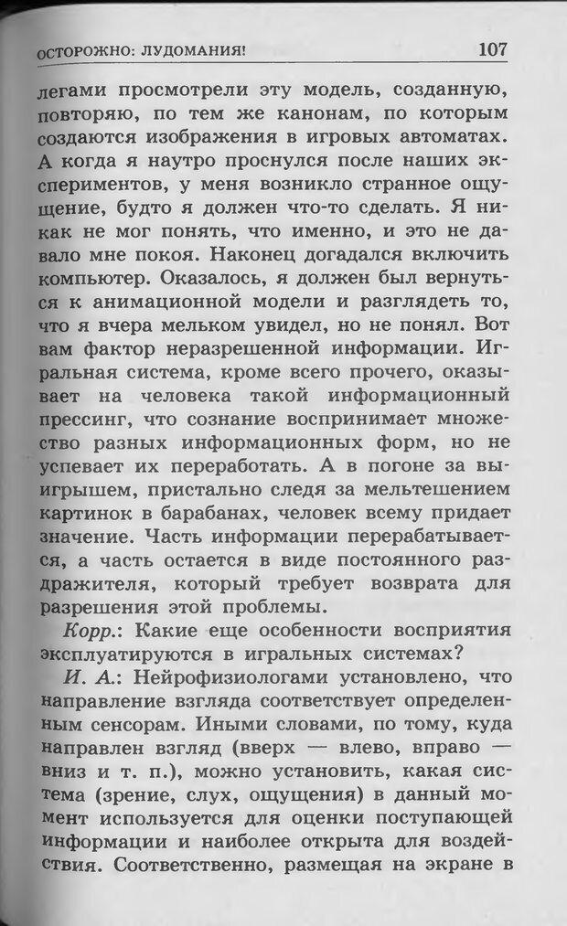 DJVU. Ребёнок и компьютер. Медведева И. Я. Страница 108. Читать онлайн