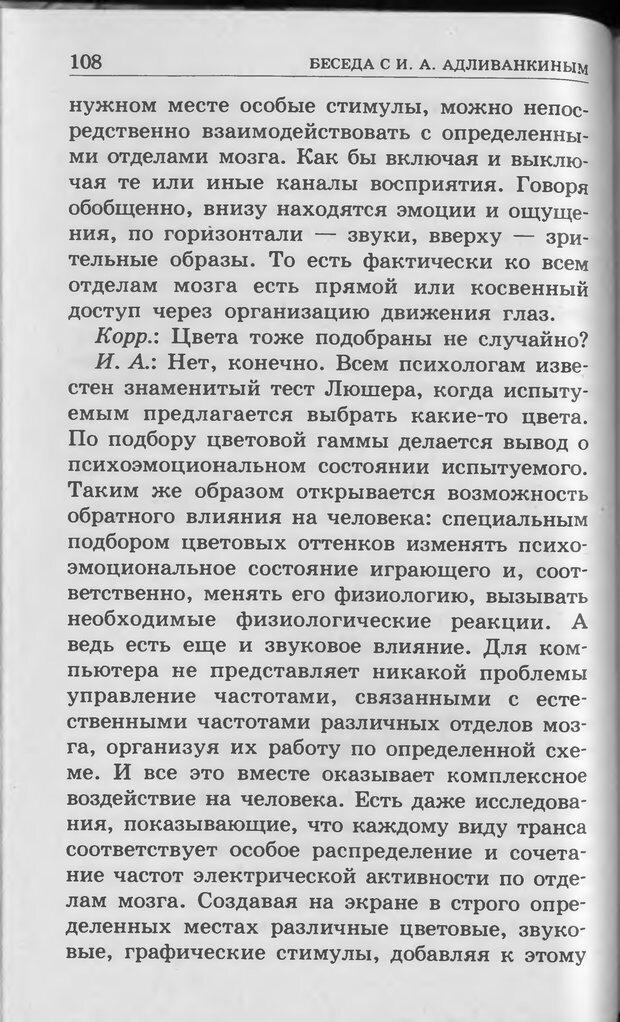 DJVU. Ребёнок и компьютер. Медведева И. Я. Страница 109. Читать онлайн