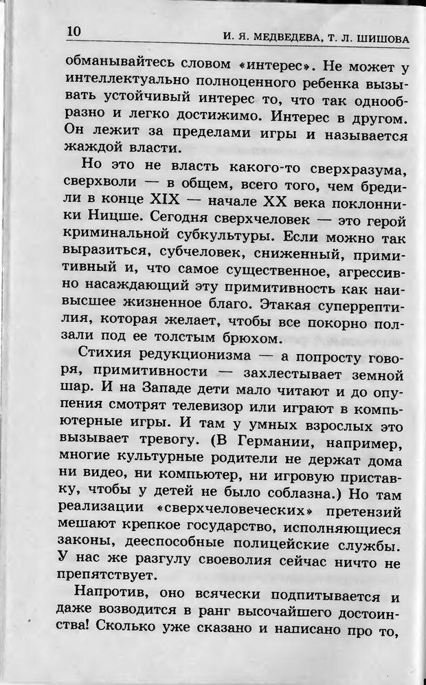 DJVU. Ребёнок и компьютер. Медведева И. Я. Страница 11. Читать онлайн