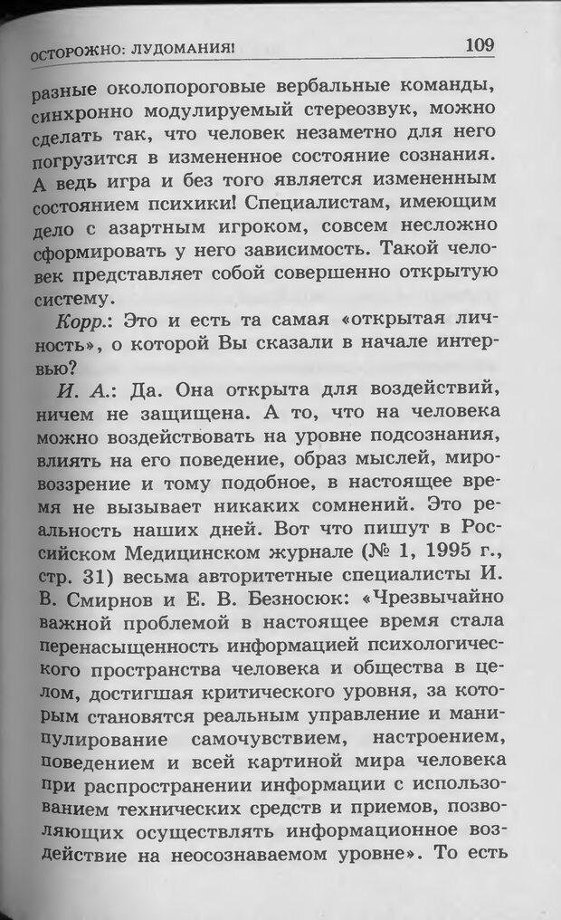 DJVU. Ребёнок и компьютер. Медведева И. Я. Страница 110. Читать онлайн