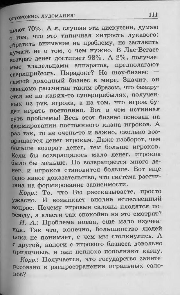 DJVU. Ребёнок и компьютер. Медведева И. Я. Страница 112. Читать онлайн