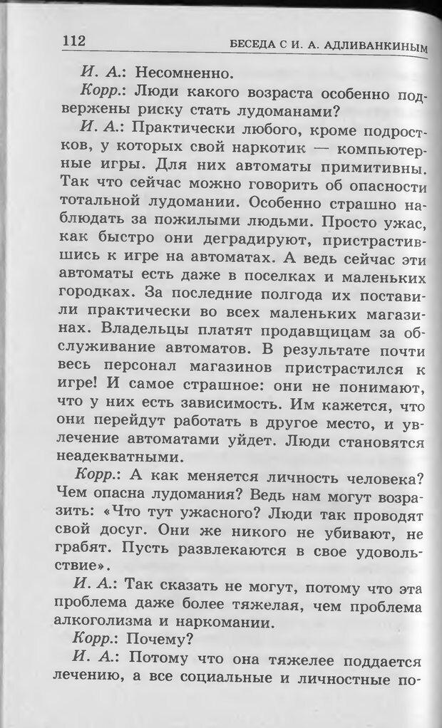 DJVU. Ребёнок и компьютер. Медведева И. Я. Страница 113. Читать онлайн