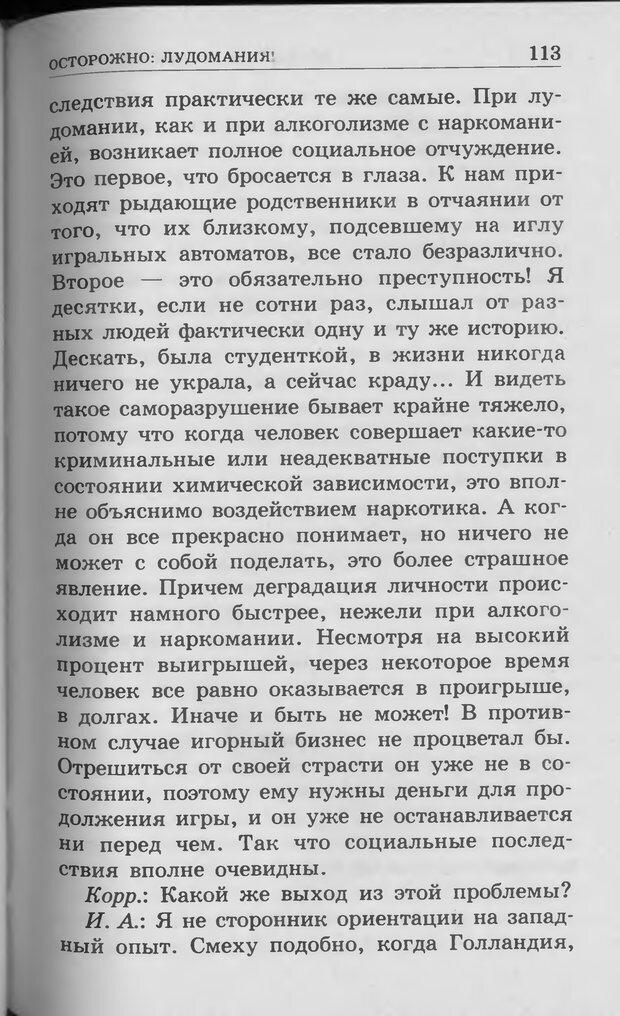 DJVU. Ребёнок и компьютер. Медведева И. Я. Страница 114. Читать онлайн